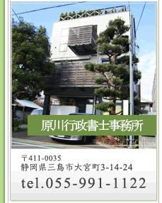 Contacts 三島 沼津 保険 車庫証明